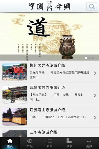 中国算命网 screenshot 1
