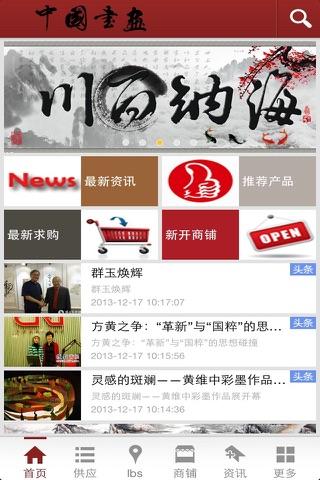 中国书画门户 screenshot 2