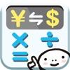 しゃべる通貨換算アプリ YUBISASHI Exchange
