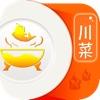 川菜菜谱免费版HD   2014最新大众美食越吃越过瘾  下厨房必备经典食谱
