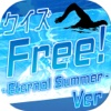 キンアニクイズ「Free! -Eternal Summer- ver」