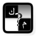 كلمات متقاطعـــــة icon