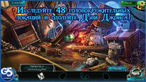 Кошмары из глубин: Зов сирены (Полная версия) Screenshot