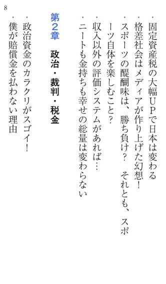 なんかヘン… screenshot1