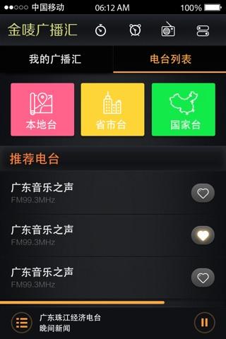 金唛广播汇 screenshot 3