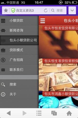 Screenshot of 包头小额贷款