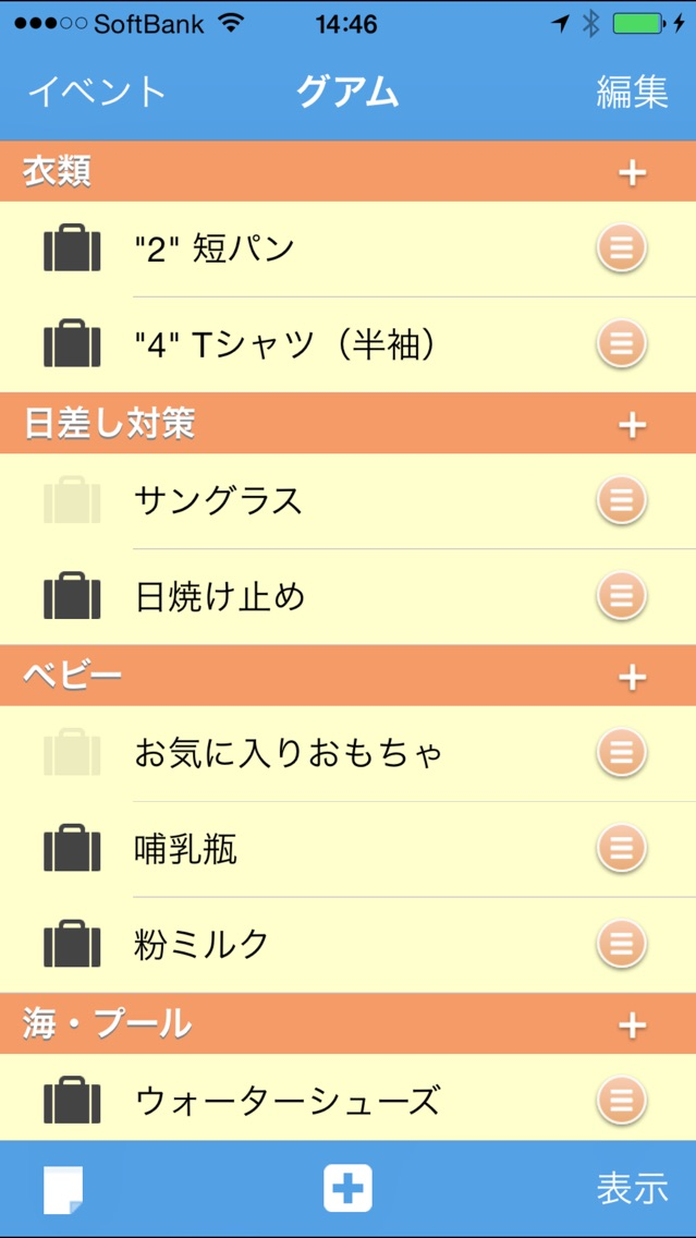 Happy Packing - かんたん持... screenshot1