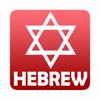 Hebrew Alphabet (Drag And Drop)