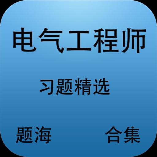 题海合集-注册电气工程师资格考试习题精选