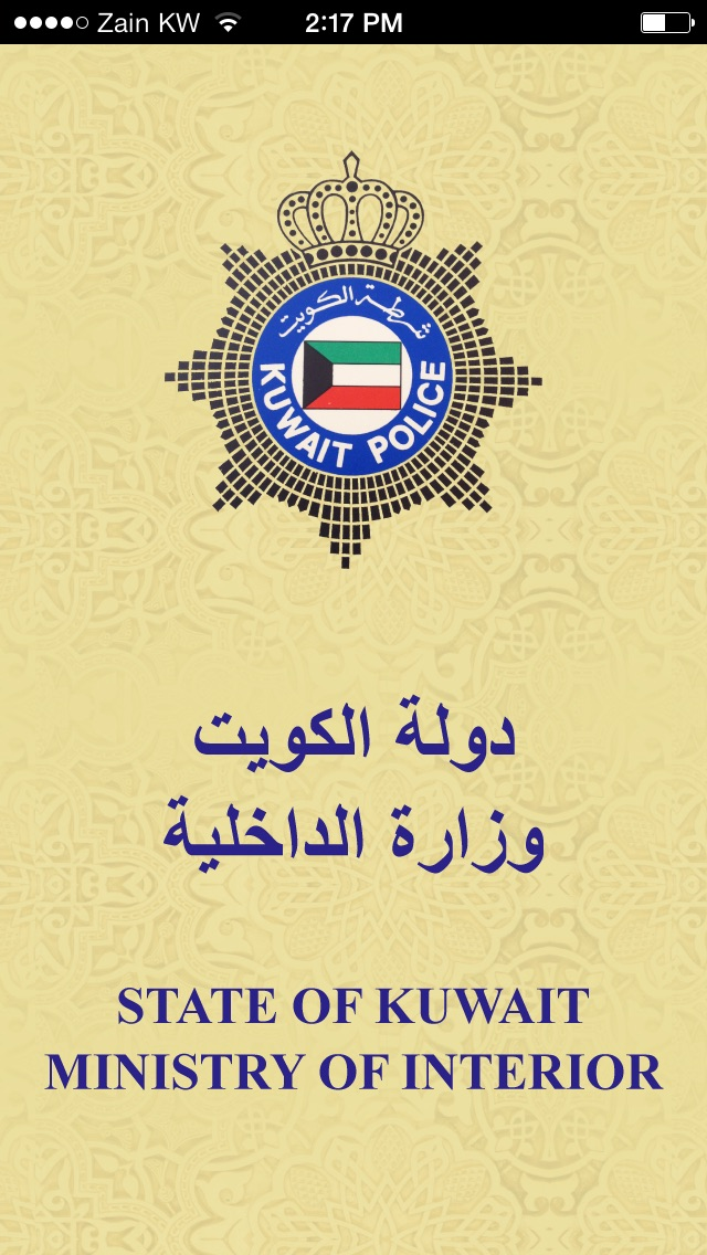 MOI - Kuwaitلقطة شاشة1