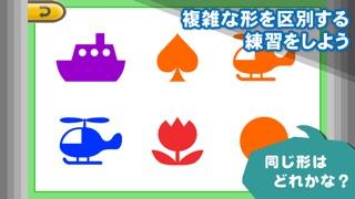 コドモアプリ 第8弾 - まなぶ - かたち screenshot1
