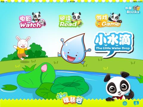 稚慧谷 小水滴 screenshot 1