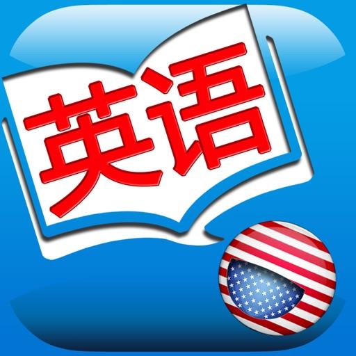 说一口地道的美式英语HD 日常生活社交会话提高篇 阅读听力突破口语速成 有声同步中英文双语字幕英汉对照全文字典增强版