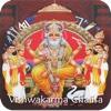 Vishvakarma Chalisa HD