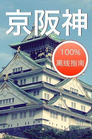 京都 大阪 神户离线地图地铁旅游交通指南 screenshot 1