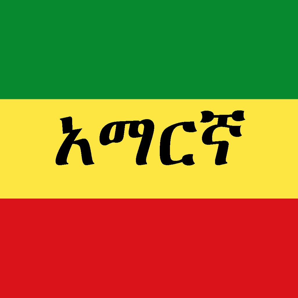 How can I type Amharic font on Office Applications