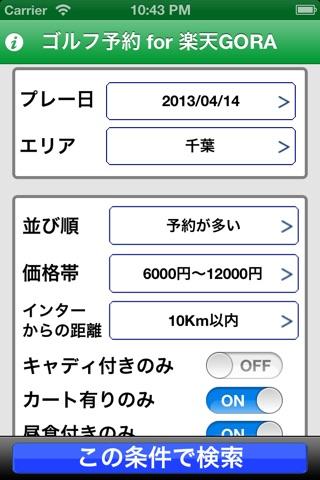 ゴルフ予約 for 楽天GORA screenshot 1