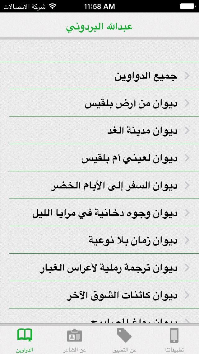 دواوين الشاعر/ عبدالله البردوني - مجانيلقطة شاشة2