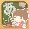 跟著接接學日語