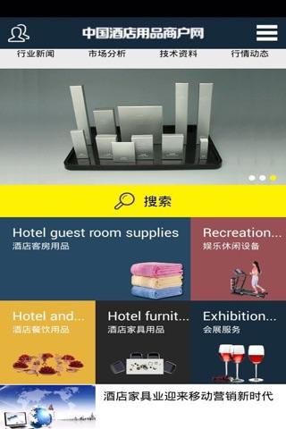 中国酒店用品商户网 screenshot 1