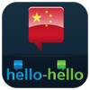 Chinese – Learn Chinese (Hello-Hello)