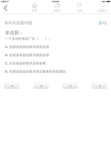 期货从业考试题库HD screenshot 3