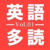 1万語英語多読(1)