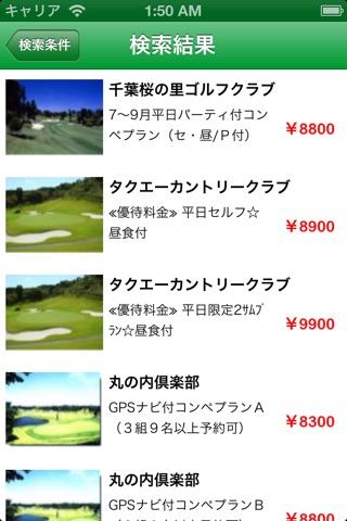 ゴルフ予約 for 楽天GORA screenshot 2