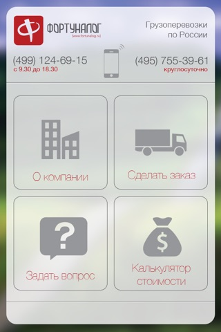 Fortunalog screenshot 1