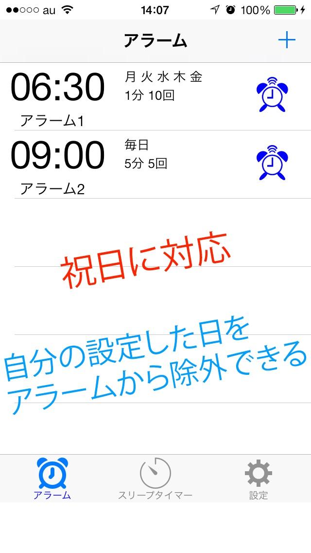 AlarmorСкриншоты 1
