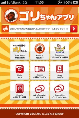 お得なクーポン「串カツ屋 世界のゴリちゃん」アプリ screenshot 2