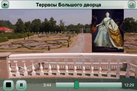 Ораниенбаум сквозь века screenshot 2