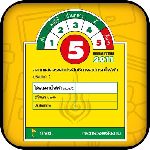 Label No.5