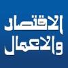 Al-Iktissad Wal-Aamal - الاقتصاد والاعمال