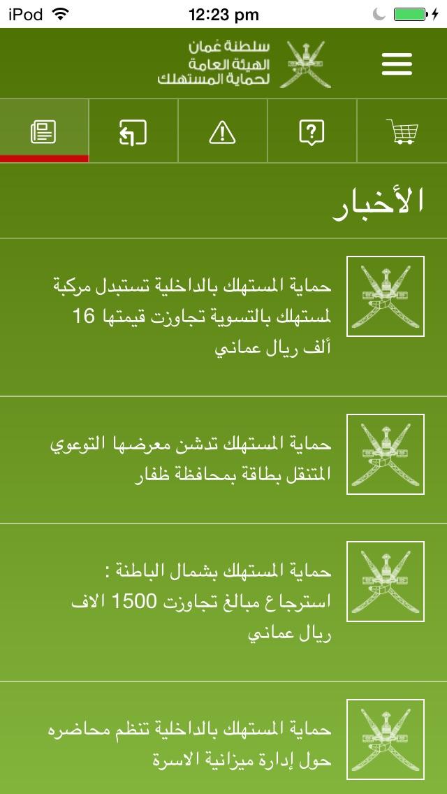 PACP Omanلقطة شاشة5