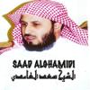 Coran Saad Alghamidi سعد الغامدي