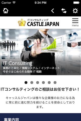 IT・総合コンサルティング 株式会社キャッスルジャパン screenshot 1
