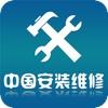 中国安装维修