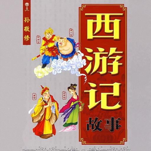 西游记 – 孙敬修版 – 启蒙有声读物