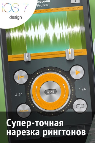 Ringtonium Lite – a remarkable ringtone maker with free music library inside. Cut and edit unlimited ringtones, create unique tones and alerts! screenshot 1