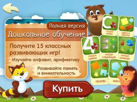 Игра Дошкольное обучение: алфавит, считалка и запоминайка!