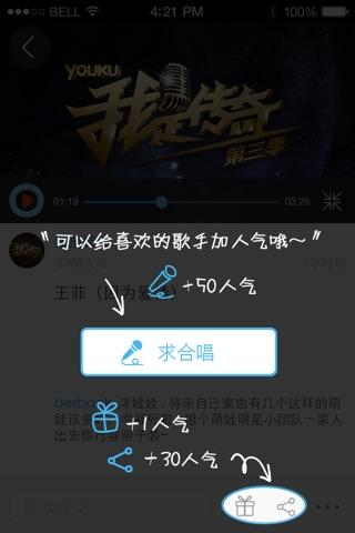 优酷拍客-最热的短视频分享应用 screenshot 3