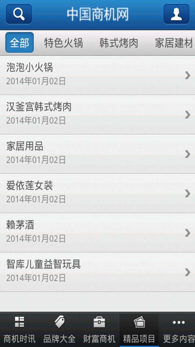 中国商机门户屏幕截图3