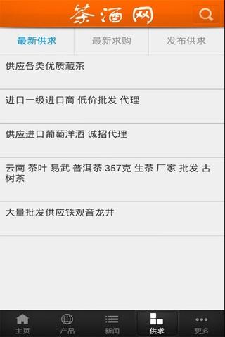 茶酒网 screenshot 4