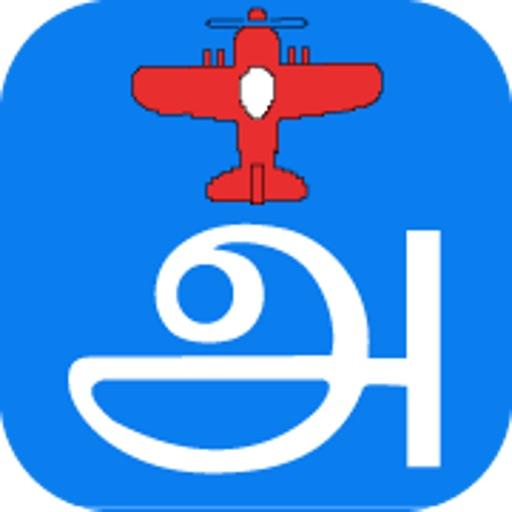 Sangam Learn Tamil Game iOS App