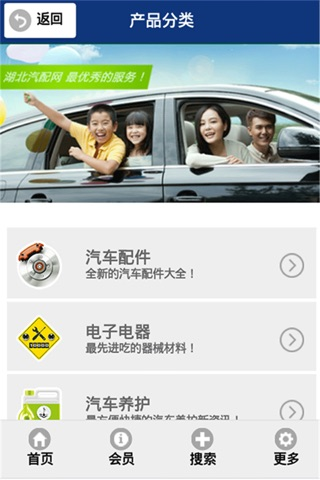 湖北汽配网 screenshot 2