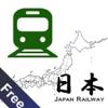 日本鉄道・日本の駅・最寄り駅Free