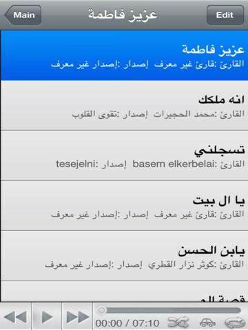 Screenshot #1 for ShiaVoiceLite:صوت الشيعة لايت