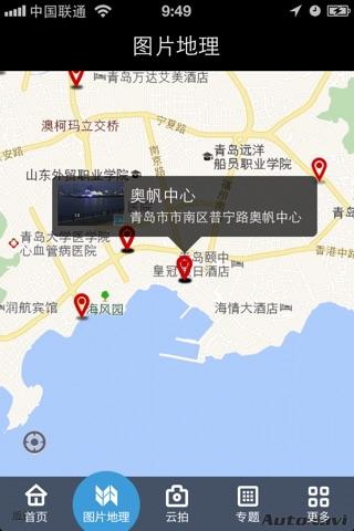 云图青岛 screenshot 4