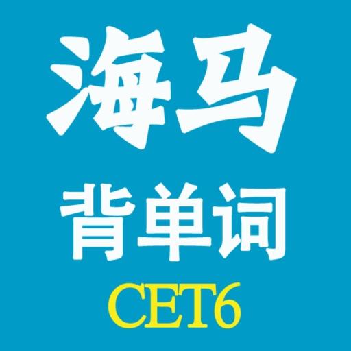 海马背单词CET6